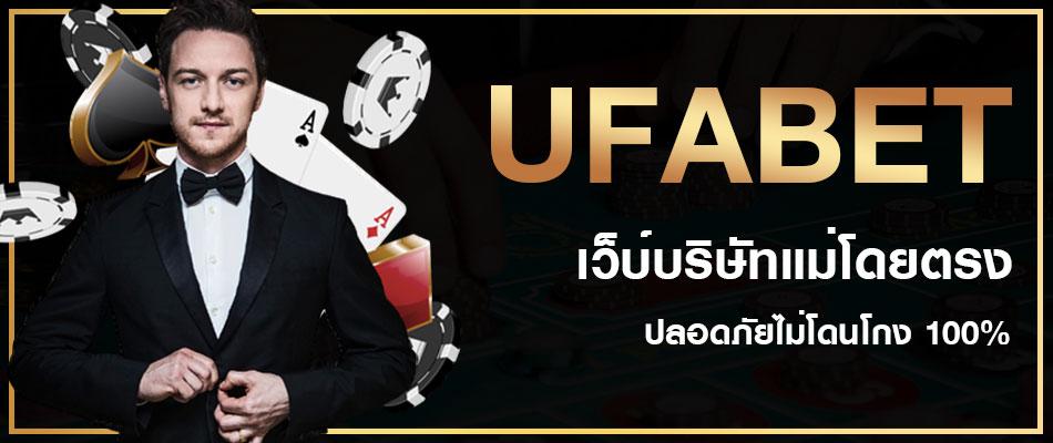เว็บพนันออนไลน์ UFABET มีเกมอะไรบ้าง